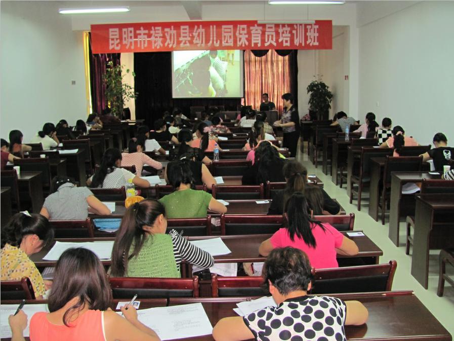 2013年禄劝县保育员培训班