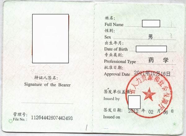 2014年云南省药师执业资格考试培训简章