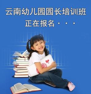 关于举办幼儿园园长任职资格培训
