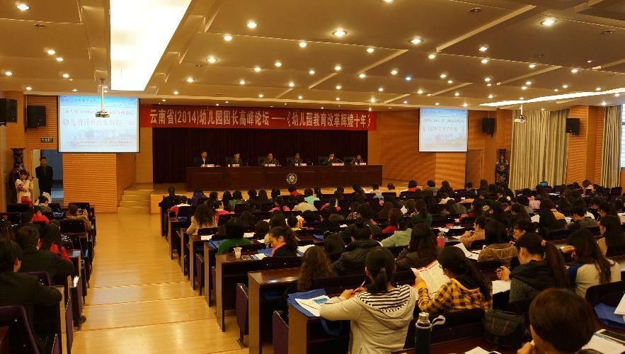 2014云南省幼儿园园长高峰论坛