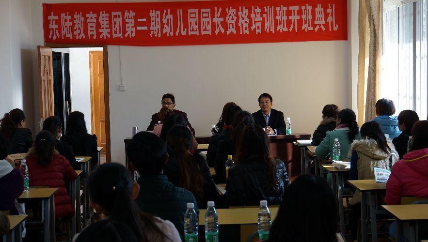 东陆教育第二期幼儿园园长培训