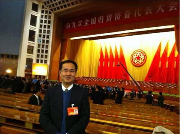 叶建州教授当选全国第九届中国侨联委员会委员