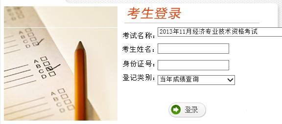 2013年经济师考试成绩查询时间