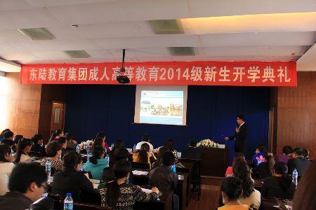 东陆教育2014新生开学典礼