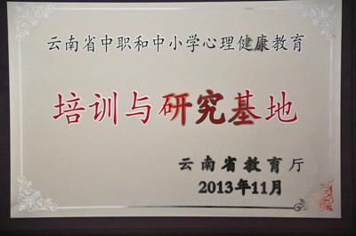 我校被云南省教育厅授予云南省中