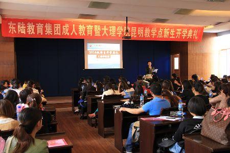 东陆教育集团成人教育暨大理学院昆明教学点新生开学典礼