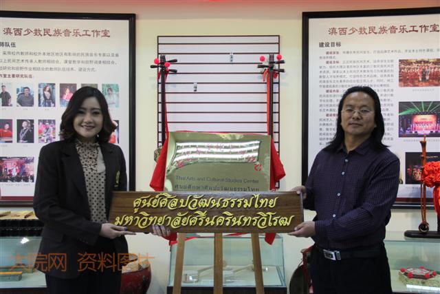 我校成立泰艺术文化学习中心