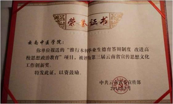 """我校荣获""""云南省宣传思想文化工"""