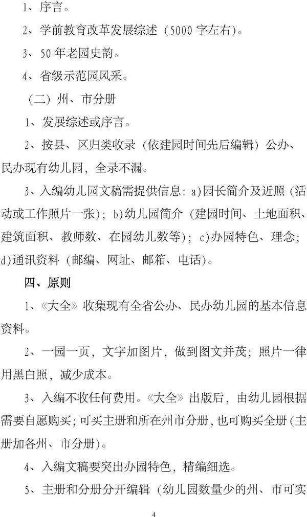 关于编辑出版《云南学前教育发展大全》特别函