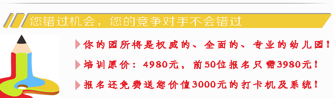 云南省幼儿园园长培训招生简章