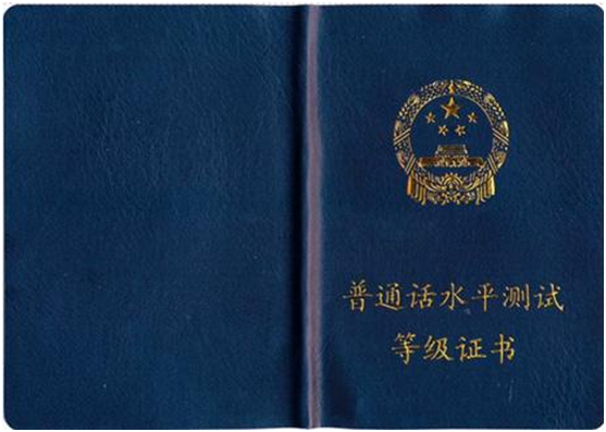 2017年普通话培训招生简章