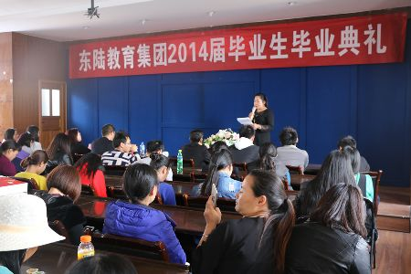 云南中医学院2014级毕业典礼
