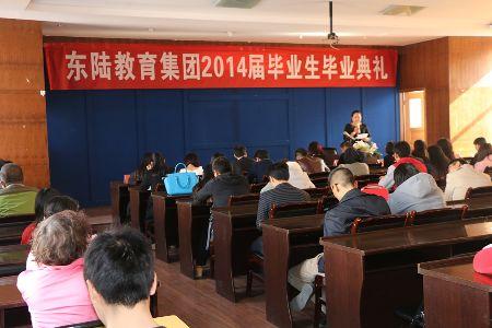 济南大学、云南民族大学大学2014级毕业典礼