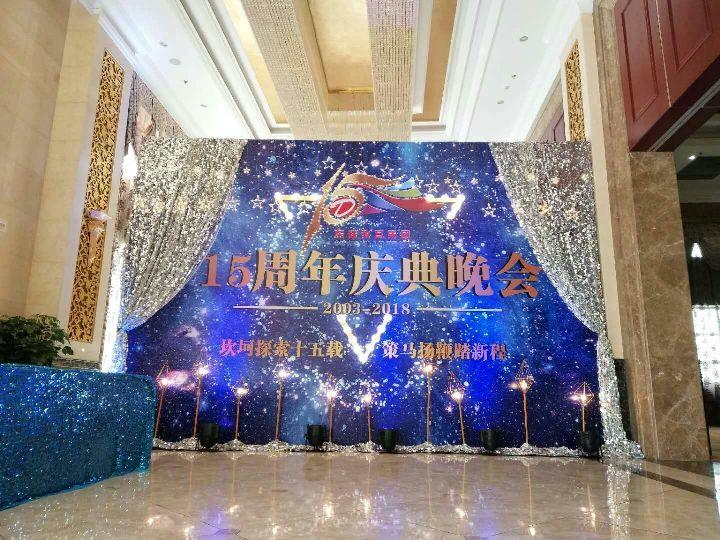 十五周年庆典暨2018年新年晚会