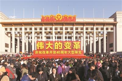 """一部教育改革开放的壮丽史诗―― """"伟大的变革――庆祝改革开放四十周年大型展览""""走笔"""
