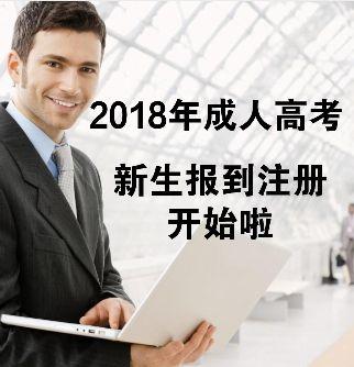 2018年成考新生(2019级)报到注册通知!