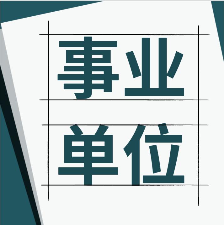 楚雄州2019年事业单位公开招聘工作人员公