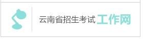 云南省2019年成人高等学校、成人中等专业学校招生考生网上报名实施办法