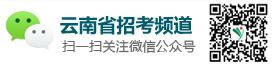 云南省2019年成人中等专业学校招生实施办法