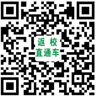 云南省交通运输厅、省教育厅统筹做好省内高等院校学生返校道路运输服务保障工作